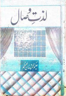 Shifai epub qateel download poetry
