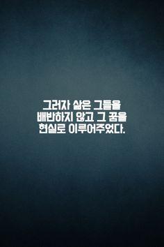 하버드에서 알려주는 5가지 성공법칙 Wise Quotes, Famous Quotes, Motivational Quotes, Inspirational Quotes, Good Sentences, Korean Language, Idioms, Proverbs, Cool Words