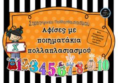 Αφίσες με ποιηματάκια πολλαπλασιασμού Teaching Math, Maths, 1st Day, Primary School, About Me Blog, Upper Elementary, Elementary Schools, First Day