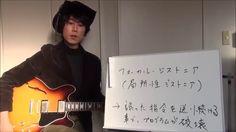 <ギターレッスン> 逆効果になる反復練習 ~ フォーカル・ジストニア - https://www.youtube.com/watch?v=u5k_1UTKEsA