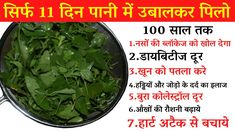 Home Remedies, Natural Remedies, Heart Blockage, Heart Care, Eye Sight Improvement, Eyes Problems, Home Treatment, Healthy Shakes, Diabetes Treatment