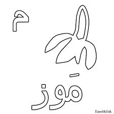 Image Result For Arabic Alphabets With Pictures Color Book