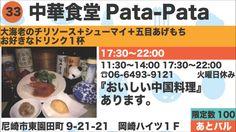 #sonodabal #Pinterest #sbal33  33 中華食堂 Pata-Pata  http://sonodabal.jimdo.com/menu/33/
