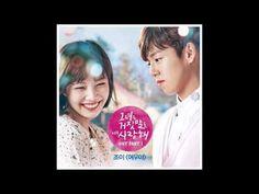 조이 Joy (Red Velvet) – 여우야 [그녀는 거짓말을 너무 사랑해 OST Part.1]  1시간 (1 hour)