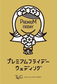 T&G、「プレミアムフライデーウェディングプラン」を全国59会場で2月24日(金)より販売開始