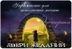 """Упражнение для исполнения мечты """";Двери желаний"""" ~ Эзотерика и самопознание"""