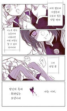 Kimetsu no Yaiba [Doujinshi] - New Cp Anime Girlxgirl, Yuri Anime, Anime Demon, All Anime, Anime Art, Baby Avengers, Mini Comic, Flower Clipart, Slayer Anime