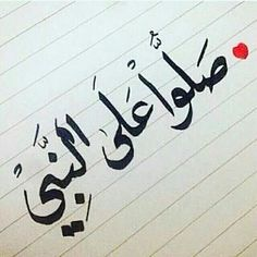 عليه صلاة وسلام Arabic Calligraphy, Quotes, Arabic Calligraphy Art