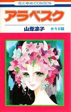 Arabesque, Shoujo, Pandora, Comics, Anime, Art, Art Background, Kunst, Cartoon Movies