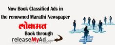 Book Lokmat Newspaper Advertisement instantly Online at lowest rates.