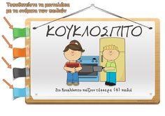 Κουκλόσπιτο – Καρτέλες για κέντρα ενδιαφέροντος – δραστηριοτήτων (γωνιές) (free download) | Popi-it Classroom Organization, Organizing, Makeup Tips, Makeup Hacks, Family Guy, Free, Education, Karina Garcia, Fictional Characters