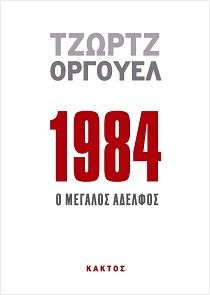 Συγγραφέας: Orwell George Εκδότης: Κάκτος Κατηγορία: μεταφρασμένη λογοτεχνία Το συγγραφικό έργο του George Orwell με τίτλο «1984 Ο ΜΕΓΑΛΟΣ ΑΔΕΡΦΟΣ» γράφτηκε το 1948 και αποτέλεσε ένα προφητικό σύγγραμμα.  Είναι ένα από τα αγαπημένα μου βιβλία και κατά την γνώμη μου, όπως και π�