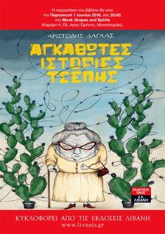 Παρουσίαση νέου βιβλίου του Μεγανησιώτη Αριστείδη Δάγλα «Αγκαθωτές ιστορίες τσέπης»