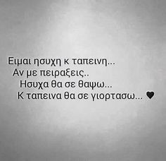 <3 New Quotes, Wise Quotes, Book Quotes, Funny Quotes, Silence Quotes, Bitch Quotes, Perfection Quotes, Lol So True, Greek Quotes