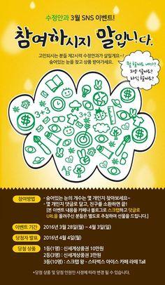 수정안과 3월 SNS 이벤트 https://www.facebook.com/eye3317575/photos/a.198702923525154.53845.198699000192213/1089069424488495/?type=3&theater