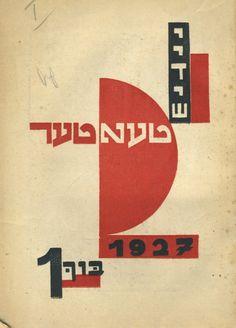 Yiddish Theatre, No. Warsaw, cover by Henryk Berlewi (b. Warsaw, Quarterly for Jewish theatre matters. Vintage Dance, Typography Love, Jewish Art, Love Illustration, Type I, Resume Design, Editorial Design, Book Design, Constructivism