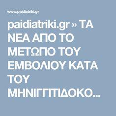 paidiatriki.gr  » ΤΑ ΝΕΑ ΑΠΟ ΤΟ ΜΕΤΩΠΟ ΤΟΥ ΕΜΒΟΛΙΟΥ ΚΑΤΑ ΤΟΥ ΜΗΝΙΓΓΙΤΙΔΟΚΟΚΚΟΥ ΟΡΟΤΥΠΟΥ Β