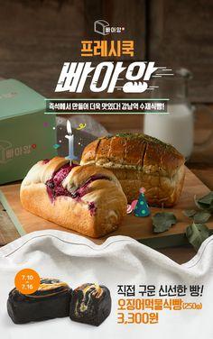 Hot Dog Buns, Promotion, Web Design, Flyers, Banners, Ethnic Recipes, Korea, Typography, Layout