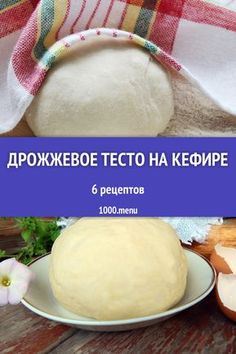 Baking And Pastry, Russian Recipes, Dough Recipe, Health Diet, Food Hacks, Bakery, Deserts, Easy Meals, Food And Drink
