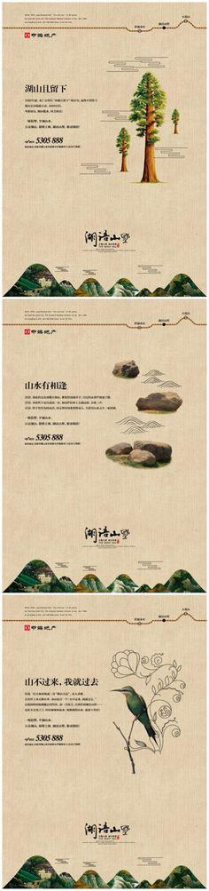 中国风 房地产广告设计*❀。
