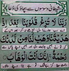 Islamic Websites Info in English Other Languages Duaa Islam, Allah Islam, Islam Quran, Prayer Verses, Quran Verses, Quran Quotes, Islamic Phrases, Islamic Messages, Islamic Teachings