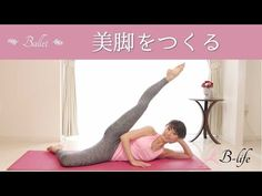 脚とお尻を引き締める 美脚バレエエクササイズ☆ #84 - YouTube Yoga Fitness, Health Fitness, Lose Weight, Weight Loss, Make Beauty, Excercise, Workout Videos, Body Care, Gymnastics