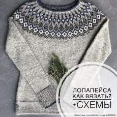 Fair Isle Knitting, Lace Knitting, Knitting Patterns, Crochet Patterns, Icelandic Sweaters, Cozy Sweaters, Knitted Poncho, Knitted Shawls, Winter Essentials