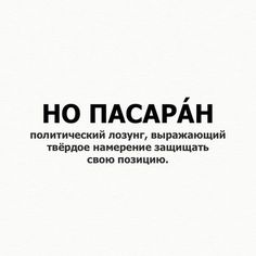 Но пасаран The Words, Weird Words, Cool Words, Intelligent Words, My Life My Rules, Teen Dictionary, Aesthetic Words, Word Of The Day, Vocabulary Words