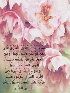 دعاء الصباح لأمير المؤمنين علي بن أبي طالب عليه وعلى رسول الله وآلهما افضل الصلاة والسلام