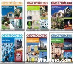 Обустройство 2012-2014 http://mirknig.com/jurnaly/arhitektura_i_stroitelstvo/1181747358-obustroystvo-2012-2014.html