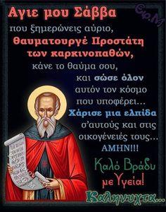 Name Day, Orthodox Christianity, Facebook Humor, Orthodox Icons, Religious Art, Wise Words, Prayers, Religion, Spirituality