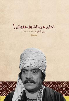 Tawfik El Dekn