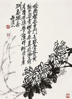 Chrysanthemum Painting by Famous Chinese Artists at China Online Museum. Japanese Painting, Chinese Painting, Japanese Art, Lotus, Chinese Flowers, Chrysanthemum Chinese, India Ink, China Art, Traditional Paintings