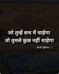 Love Pain Quotes, Mixed Feelings Quotes, Me Quotes, Motivational Quotes, Best Love Pics, Love Pictures, Alphabet Images, Gujarati Quotes, Good Morning Images