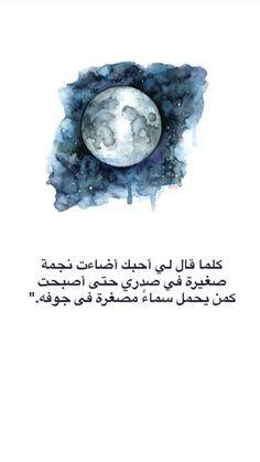 اليك حبيبي Arabic Love Quotes Love Words Photo Quotes