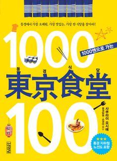 동경의 서민들이 사랑하는 가장 오래되고, 가장 맛있고, 가장 싼 착한 식당《1000엔으로 가는 동경식당 100》그 지역의 단골들이 추천하며, 오래 되어 믿을 수 있고, 딱 1000엔이면 갈 수 있는 수 있는 식당. 이 세 가지 조건을 충족하는 식당과 술집 100곳을 모아 꼬치구이, 튀김, 생선회, 교자, 야끼소바, 말고기와 생간요리까지 동경의 서민들이 즐기는 음식과 술을 풍성하게 소개했다. 한 가게에 2페이지씩 할애, 역사와 전경, 메뉴, 지도와 찾아가는 법 등 유머러스한 글과 사진을 함께 소개하여 보는 재미를 더했다. 사쿠라이 요시에 지음 | 손경아, 동경맑음 옮김 | 김영사 | 2014년 06월 02일 출간