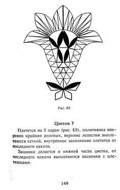 Gallery.ru / Фото #146 - Книга И. Урываевой о кружевах - vihrova