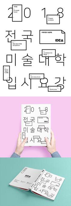 표지 디자인, 포스터 디자인_ 이데아창조 미술학원 입시요강