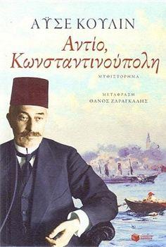 Μια οικογένεια ζει τις τελευταίες ηµέρες της Οθωµανικής Αυτοκρατορίας σ' ένα αρχοντικό της Κωνσταντινούπολης, η οποία τελεί ήδη υπό κατοχή.