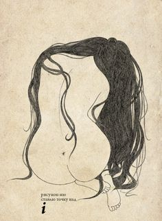 Of Delicious Recoil • Book Artist/Illustrator Svetlana Dorosheva