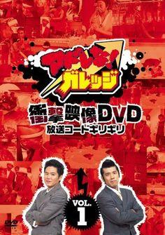 アドレな!ガレッジ 衝撃映像DVD 放送コードギリギリ①, http://www.amazon.co.jp/dp/B002QR74EA/ref=cm_sw_r_pi_awdl_bsWvwb1J3ECV7