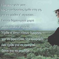 Ονειρα γλυκα σε ολους! #αλκυονη_παπαδακη Greek Quotes, Life Quotes, Notes, Instagram Posts, Quotes About Life, Quote Life, Living Quotes, Life Lesson Quotes, Quotes On Life