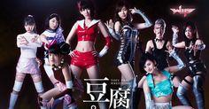 Tofu Pro Wrestling (Drama – 2017) – DSDramas