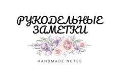Рукодельные заметки Sewing Toys, Felt Toys, Diy Toys, Notes, Handmade, Crafts, Nature, Felt, Tejidos