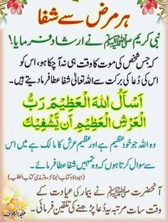 her marz se shifa Duaa Islam, Islam Hadith, Allah Islam, Islam Quran, Quran Pak, Alhamdulillah, Quran Quotes Inspirational, Islamic Love Quotes, Religious Quotes