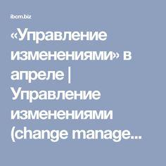 «Управление изменениями» в апреле | Управление изменениями (change management)