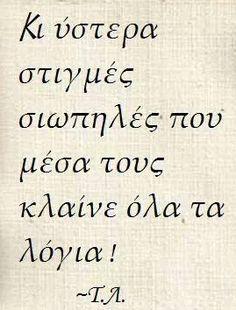 Τασος Λειβαδιτης Favorite Quotes, Best Quotes, Love Quotes, Inspirational Quotes, Poetry Quotes, Wisdom Quotes, Quotes Quotes, Quotes Bukowski, My Heart Quotes