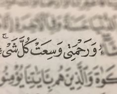 Quran Quotes Love, Allah Quotes, Words Quotes, Allah Islam, Islam Quran, Quran Karim, Quran Book, Beautiful Islamic Quotes, Islam Religion