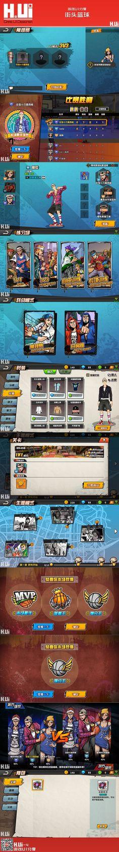 街头篮球 手游 #游戏UI# 绘UI-专...