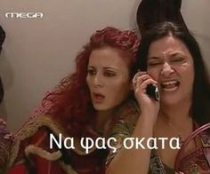 "Find and save images from the "" collection by Μαριλού on We Heart It, your everyday app to get lost in what you love. Mega Series, Funny Greek, Greek Quotes, Series Movies, Funny Moments, Favorite Tv Shows, Sarcasm, Funny Jokes, Haha"